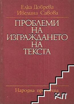 Проблеми на изграждането на текста