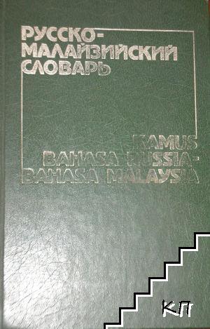 Русско-малайзийский словарь