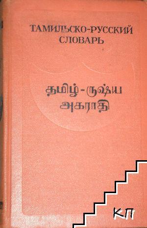 Тамильско-русский словарь