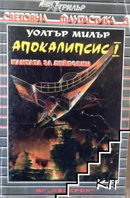 Апокалипсис. Книга 1: Кантата за Лейбовиц