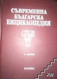 Съвременна българска енциклопедия в четири тома. Том 1