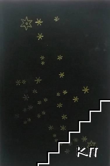 Избрани произведения. Том 1: Звездно съобщение. Диалог за двете най-важни системи на света - Птолемеевата и Коперниковата