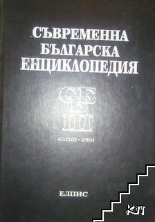 Съвременна българска енциклопедия в четири тома. Том 3: Колхоз-Очоа