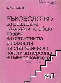 Ръководство за решаване на задачи по обща теория на статистиката с помощта на статистически пакети за персонални микрокомпютри