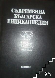 Съвременна българска енциклопедия в четири тома. Том 4а
