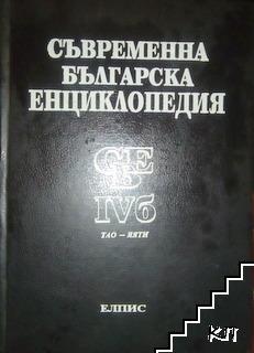 Съвременна българска енциклопедия в четири тома. Том 4б