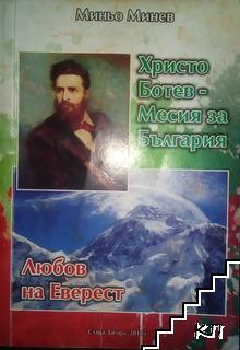 Христо Ботев - Месия за България. Любов на Еверест