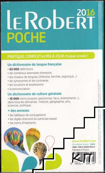 Dictionnaire Le Robert de poche français 2016 (Допълнителна снимка 1)