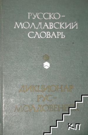 Русско-молдавский словарь / Дикционар рус-молдовенеск