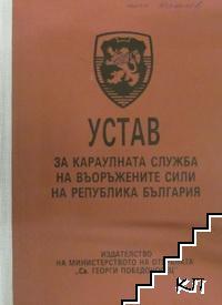 Устав за караулната служба на Въоръжените сили на Република България