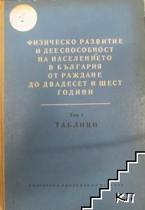 Физическо развитие и дееспособност на населението в България от раждане до двадесет и шест години. Том 1: Таблици