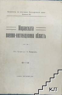 Моравската военно-инспекционна область
