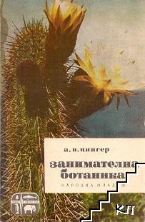 Занимателна ботаника