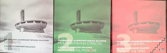 Пътеводител за комунистическа България. Книга 1-3