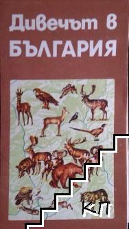 Дивечът в България