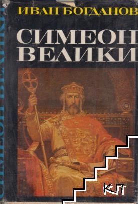 Симеон Велики