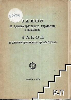 Закон за административните нарушения и наказания. Закон за административното производство