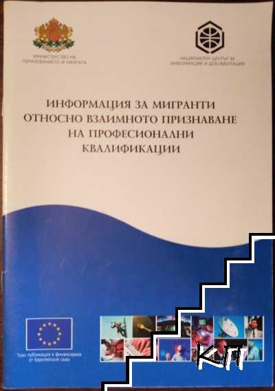 Информация за мигранти относно взаимното признаване на професионални квалификации