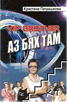 VIP brother. Аз бях там