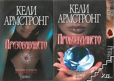 Най-тъмните сили. Книга 1-3
