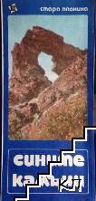 Сините камъни