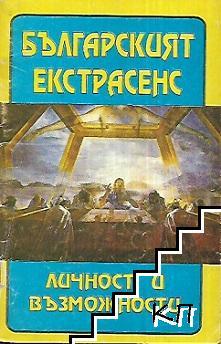 Българският екстрасенс