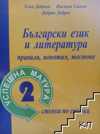 Успешна матура. Част 2: Български език и литература - правила, понятия, тестове