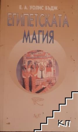 Египетската магия