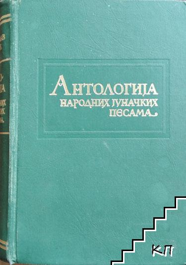 Антологиja народних jyначких песама