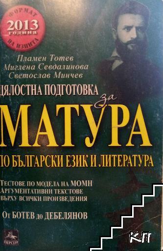 Цялостна подготовка за матура по български език и литература