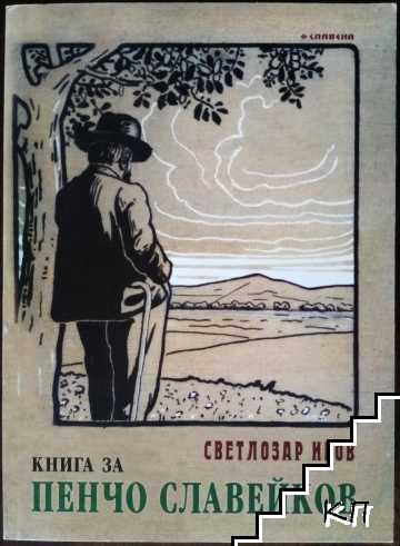 Книга за Пенчо Славейков
