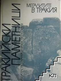 Тракийски паметници. Том 1: Мегалитите в Тракия. Част 1