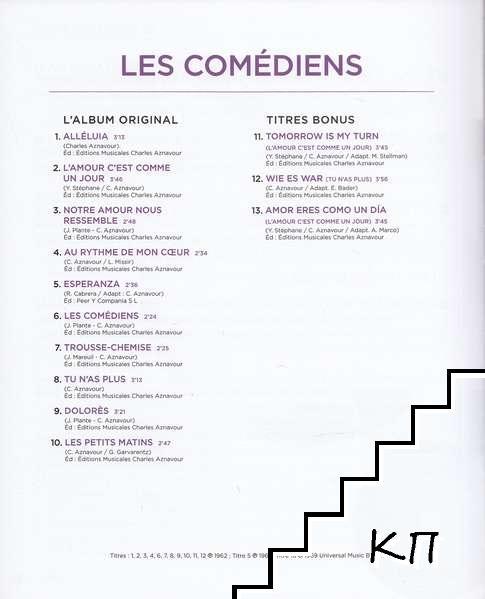 La Collection officielle Charles Aznavour. Les comédiens 1962 (Допълнителна снимка 2)
