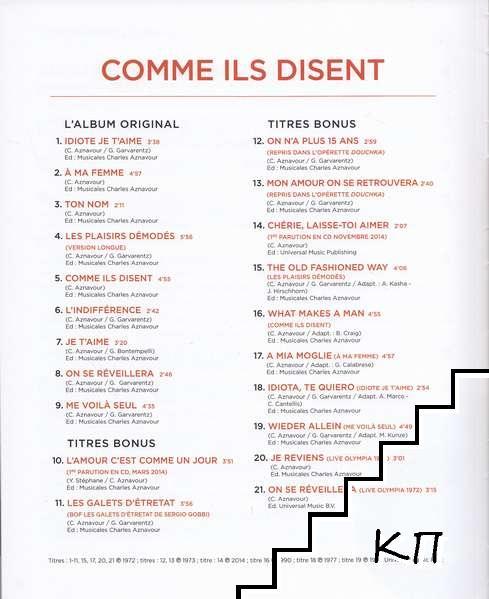 La Collection officielle Charles Aznavour 1972. Comme ils disent (Допълнителна снимка 2)