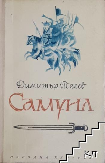 Самуил - цар българскки