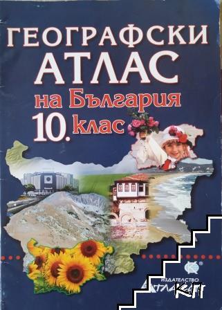 Географски атлас на България 10. клас