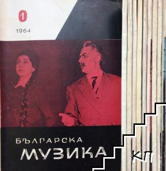 Българска музика. Бр. 1-10 / 1964