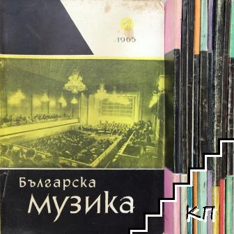 Българска музика. Бр. 1-10 / 1965