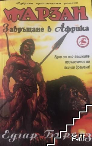 Тарзан. Книга 3: Завръщане в Африка