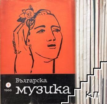 Българска музика. Бр. 1-10 / 1966