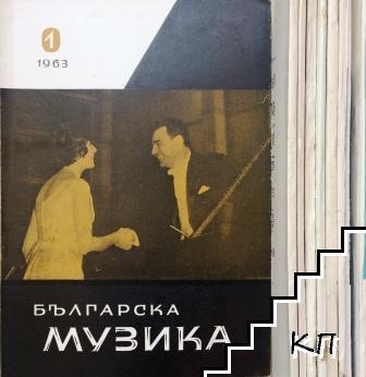 Българска музика. Бр. 1-4, 6-10 / 1963