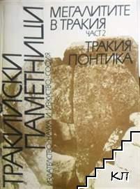 Тракийски паметници. Том 3: Мегалитите в Тракия. Част 2: Тракия Понтика
