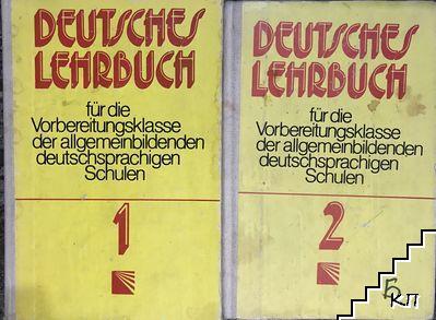 Deutsches lehrbuch. Band 1-2 / Немски език за подготвителен клас. Част 1-2
