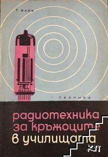 Радиотехника за кръжоците в училищата