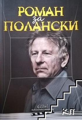 Роман за Полански