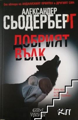 Добрият вълк