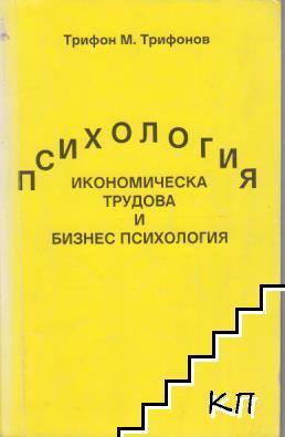 Психология: Икономическа, трудова и бизнес психология