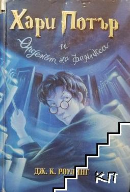Хари потър и Орденът на феникса