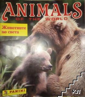 Животнитв по света / Animals of The World