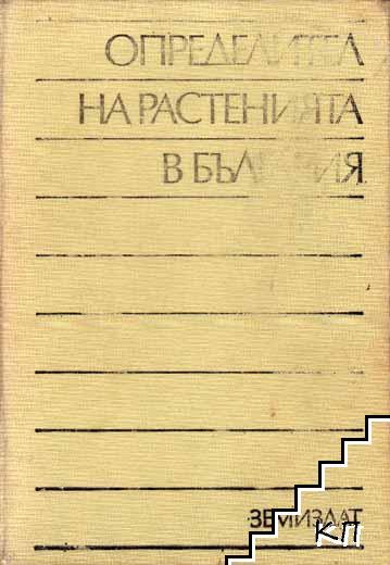 Определител на растенията в България
